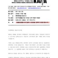 롯데백화점 동물경품행사 철회 요청 [문서류]