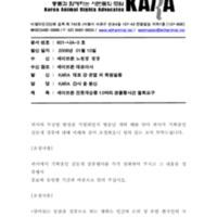 세이브존 진돗개순종 10마리 경품행사건 철회 요청 [문서류]