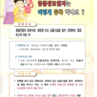 농림수산식품부 장례업 관련 홍보 리플렛 [사진그림류]