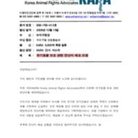 수지구청 유기동물 보호 관련 전단지 배포 요청 [문서류]