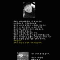 이주옥 카라 전 대표 추모글귀 [사진그림류]