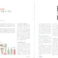 화장품 동물실험 소비자만이 멈출 수 있다 : 서보라미(카라 팀장)의 서울YWCA 웹진 기고문 [문서류]