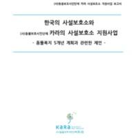 한국의 사설보호소와 카라의 사설보호소 지원사업  : 동물복지 5개년 계획과 관련한 제언 : 카라 사설보호소 지원사업 보고서 [도서간행물류]