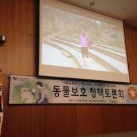 서울시 동물보호 정책토론회 현장 [사진그림류]