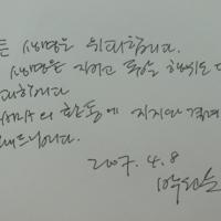 박원순 자필편지 [사진그림류]
