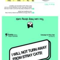 나는 길고양이를 외면하지 않겠습니다! 영문버전 [사진그림류]