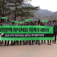 설악산 국립공원 지키기 천인행동 현장 [사진그림류]
