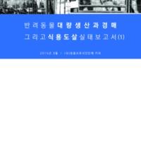 반려동물 대량생산과 경매 그리고 식용도살 실태보고서 (1) [도서간행물류]