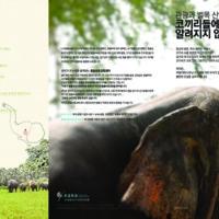 관광과 벌목 산업에 이용되는 코끼리에 대한 알려지지 않은 진실 [문서류]