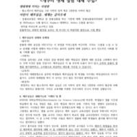 카라 해부실습대체교구 수업자료 [문서류]