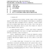 경기도 내 사교육 업체에서 자행하는 불법적 해부실험 제재 요청 [문서류]