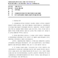 전국 사교육 업체에서 자행하는 불법적 해부실험 제재 요청 [문서류]