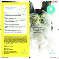 착한회사 인증마크 홍보 리플렛 : 우리는 불필요한 동물실험을 반대합니다!!  [문서류]