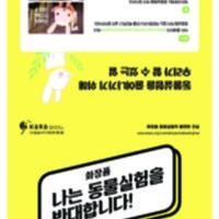 동물실험 캠페인 카드 : 나는 화장품 동물실험을 반대합니다! [문서류]