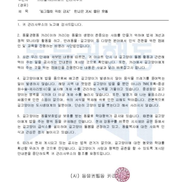 [공문] 트리플시티아파트 길고양이 관련 안내문 중단 요청 [문서류]