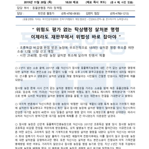 [보도자료]참사랑 동물복지농장 살처분 취소 소송 2심 선고 [문서류]