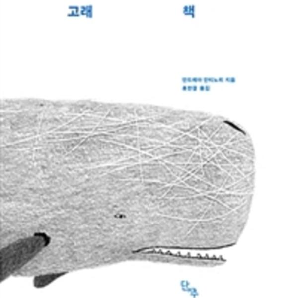 고래 책 [동물도서]