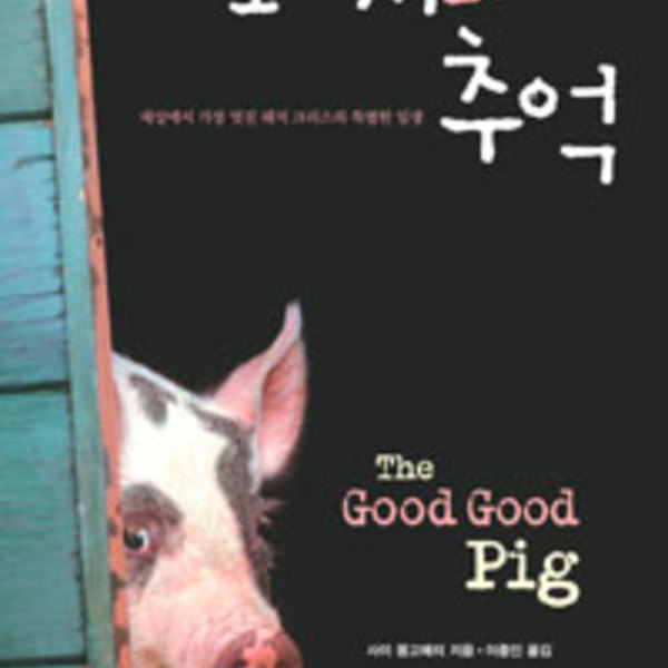 돼지의 추억 : 세상에서 가장 멋진 돼지 크리스의 특별한 일생 [동물도서]