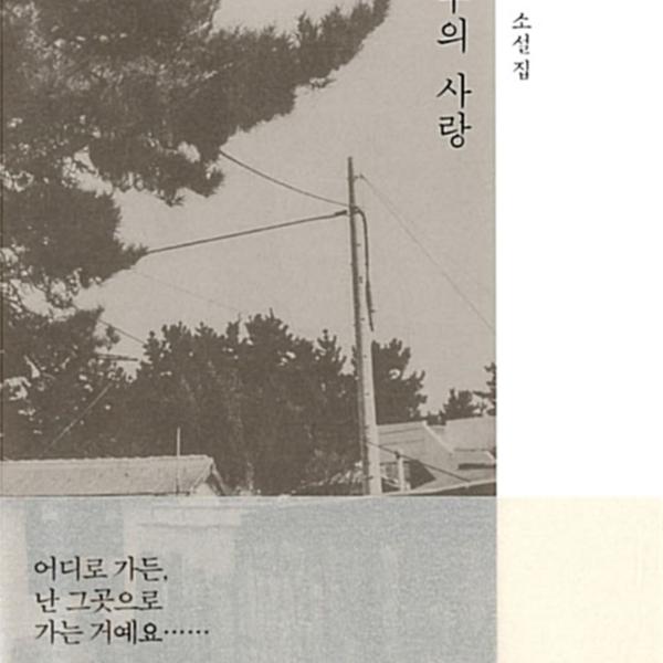 여수의 사랑 : 한강 소설집 [동물도서]