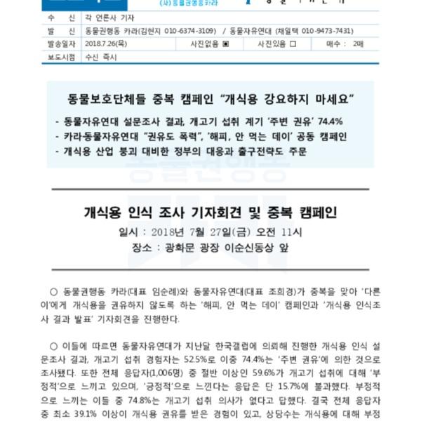 (보도자료) 개식용 인식조사 기자회견 및 중복 캠페인 [문서류]