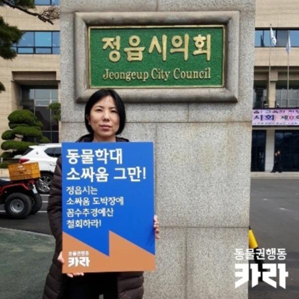 [2019.03.22] 소싸움 추경예산 통과 저지를 위한 정읍시의회 민원 액션