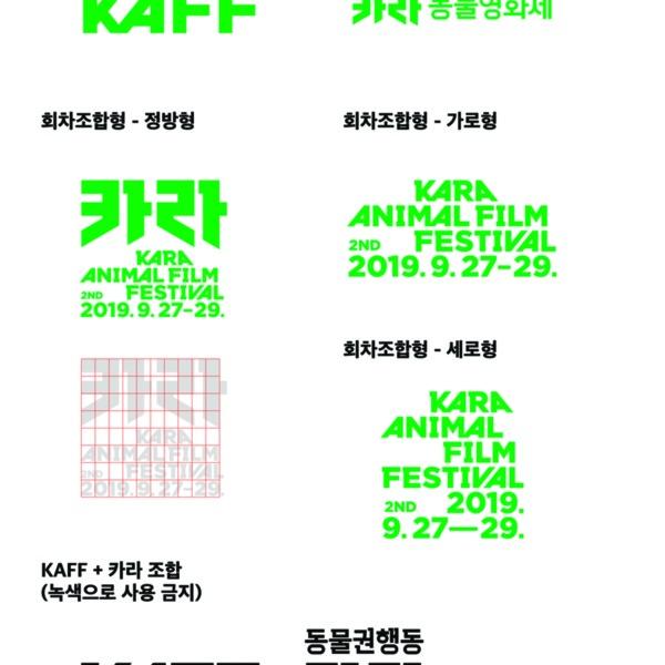 [로고]제2회 카라동물영화제 공식로고 [사진그림류]