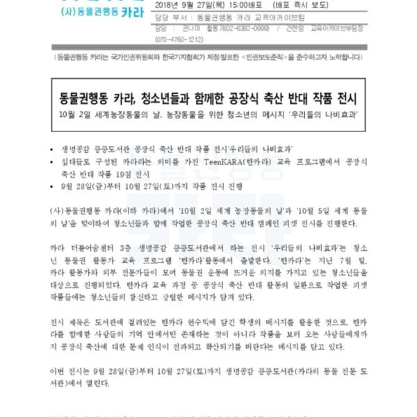 (보도자료) 틴카라 도서관전시 [문서류]
