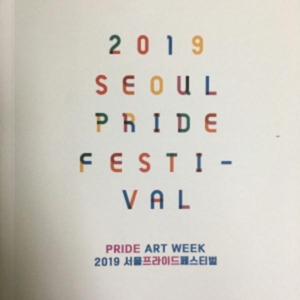 (2019)서울프라이드페스티벌 : 서울프라이드영화제 [동물도서]