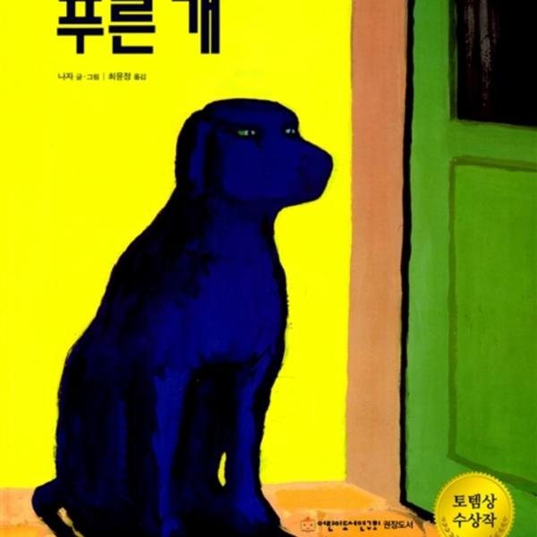 푸른 개 [동물도서]