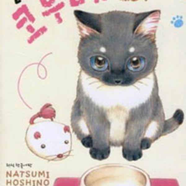 줄무늬 고양이 코우메.2 [동물도서]