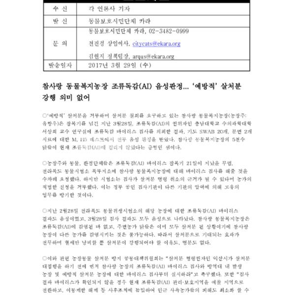 [보도자료] 참사랑 복지농장 살처분 대응 [문서류]