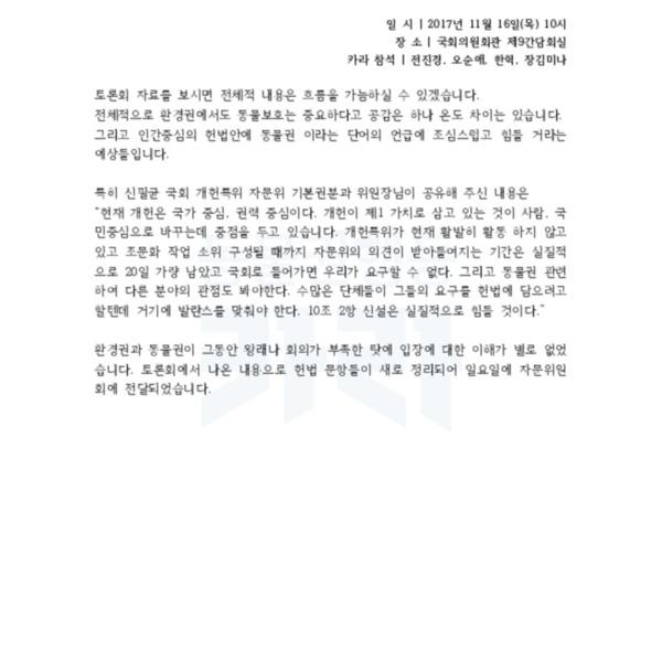 (자료집) 헌법 인간환경동물을 담다 토론회 [문서류]