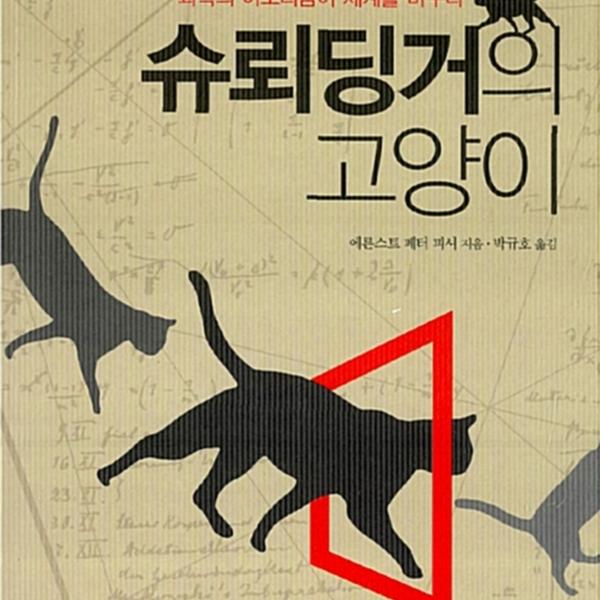 슈뢰딩거의 고양이 : 과학의 아포리즘이 세계를 바꾼다 [동물도서]