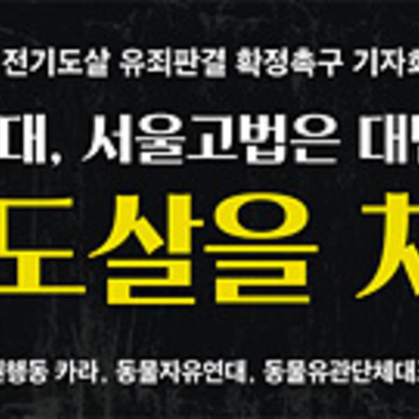 (현수막) 전기도살기자회견 [사진그림류]