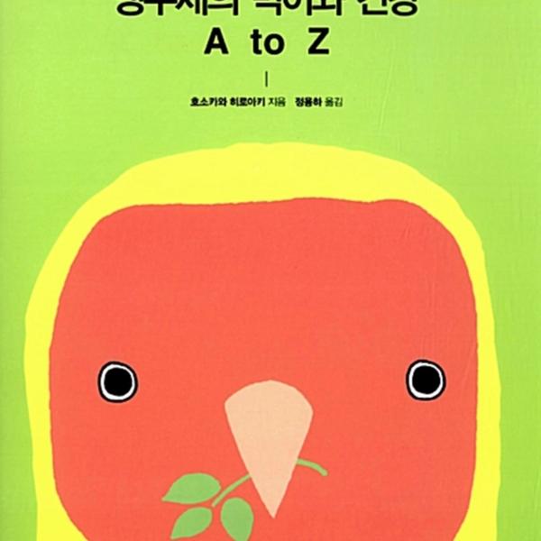 앵무새의 먹이와 건강 A to Z : 모이 선택부터 다이어트까지 앵무새 오래 살게 하는 방법 56 [동물도서]