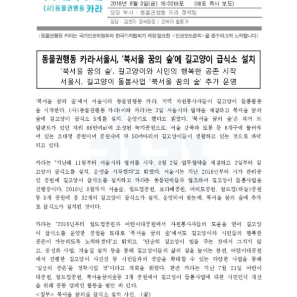 (보도자료) 북서울꿈의숲 공원급식소 협약 체결 [문서류]