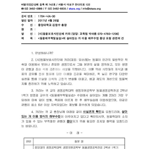 [공문]중앙대총장 [문서류]