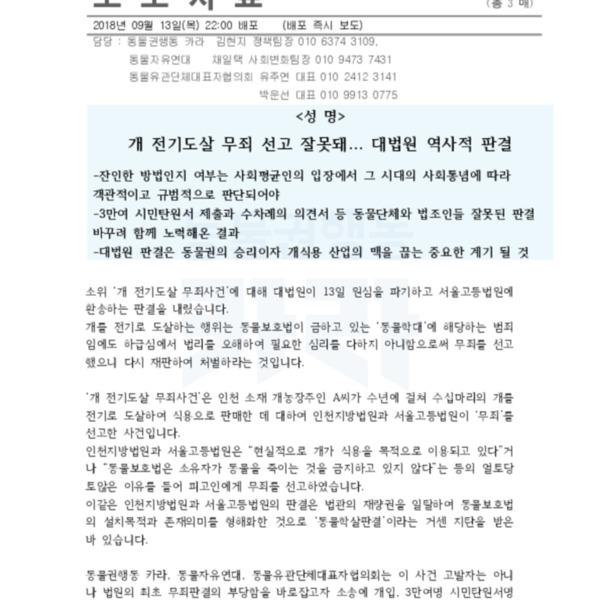 (성명) 개 전기도살 대법 파기환송 선고 [문서류]