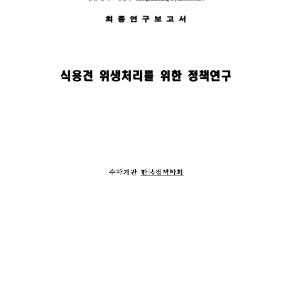 식용견 위생처리를 위한 정책연구 [문서류]