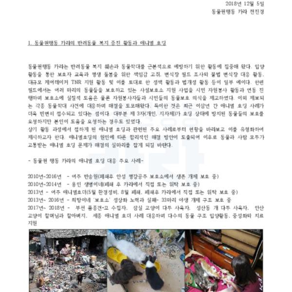 발제1 한국의 동물보호와 애니멀호딩의 현주소(전진경, 카라) [문서류]