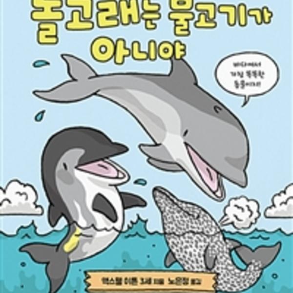 돌고래는 물고기가 아니야 [동물도서]