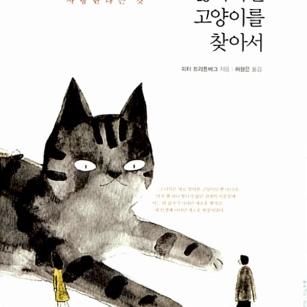 잃어버린 고양이를 찾아서 : 사람과 고양이를 사랑한다는 것 [동물도서]