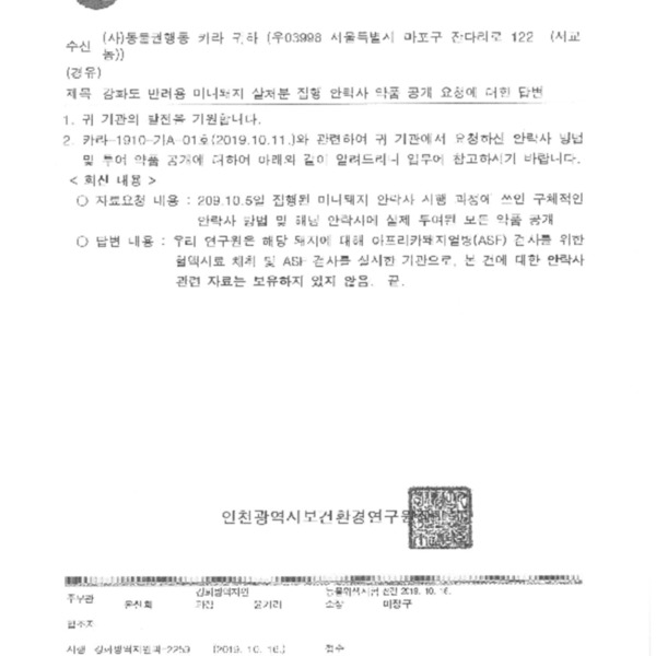 [공문]인천광역시보건환경연구원 답변 [문서류]