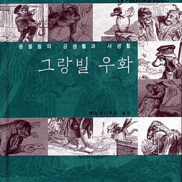 그랑빌 우화 : 동물들의 공생활과 사생활 [동물도서]