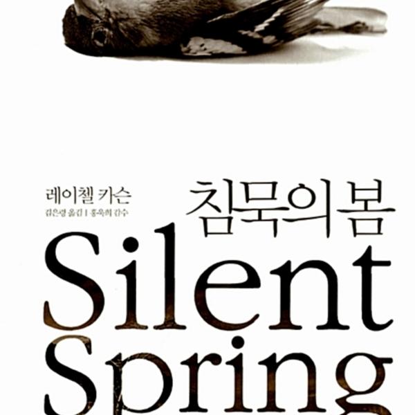침묵의 봄 [동물도서]