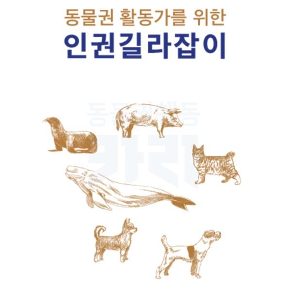 (책자) 동물권 활동가를 위한 인권길라잡이 [도서간행물류]