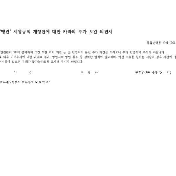 (의견서) 소위맹견 동물보호법 시행규칙 개정안에 대한 카라 의견 [문서류]
