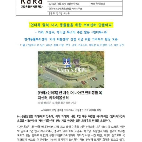 (보도자료) 카라, 언더독과 크라우드펀딩 오픈 '뭉치 굿즈 사고 동물보호센터 만들어요' [문서류]