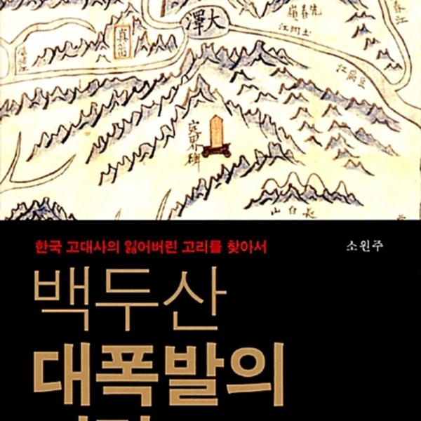 백두산 대폭발의 비밀 : 한국 고대사의 잃어버린 고리를 찾아서 [동물도서]