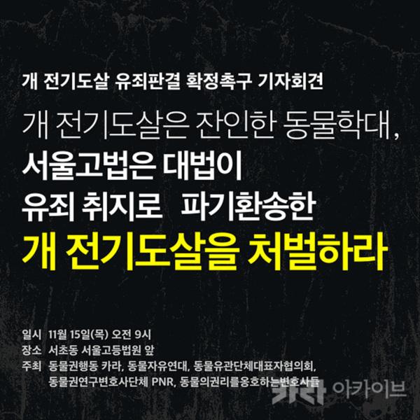 (sns 홍보용) 전기도살 기자회견 [사진그림류]